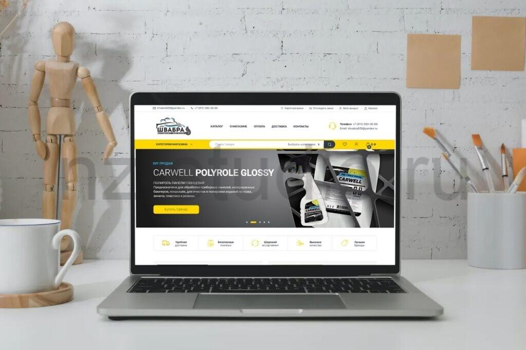 Интернет-магазин «Швабра»